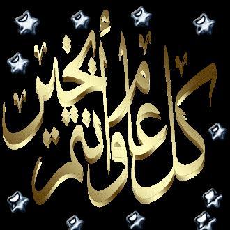مجموعة بطاقات تهنئة للعيد 20091117big49109